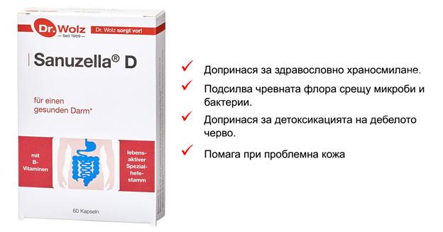 санузела сануцела пробиотик